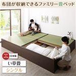お客様組立 収納ベッド シングル 【フレームのみ】 フレームカラー:ダークブラウン/畳カラー:グリーン お客様組立 日本製・布団が収納できる大容量収納畳連結ベッド い草畳