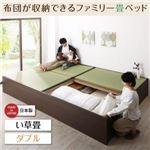 お客様組立 収納ベッド ダブル 【フレームのみ】 フレームカラー:ダークブラウン/畳カラー:グリーン お客様組立 日本製・布団が収納できる大容量収納畳連結ベッド い草畳