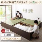 お客様組立 収納ベッド ワイドK200 【フレームのみ】 フレームカラー:ダークブラウン/畳カラー:グリーン お客様組立 日本製・布団が収納できる大容量収納畳連結ベッド い草畳
