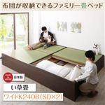 お客様組立 収納ベッド ワイドK240(SD×2) 【フレームのみ】 フレームカラー:ダークブラウン/畳カラー:グリーン お客様組立 日本製・布団が収納できる大容量収納畳連結ベッド い草畳