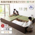 【組立設置費込】 収納ベッド ダブル 【フレームのみ】 フレームカラー:ダークブラウン/畳カラー:グリーン 組立設置付 日本製・布団が収納できる大容量収納畳連結ベッド い草畳