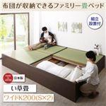 【組立設置費込】 収納ベッド ワイドK200 【フレームのみ】 フレームカラー:ダークブラウン/畳カラー:グリーン 組立設置付 日本製・布団が収納できる大容量収納畳連結ベッド い草畳