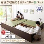 【組立設置費込】 収納ベッド ワイドK240(S+D) 【フレームのみ】 フレームカラー:ダークブラウン/畳カラー:グリーン 組立設置付 日本製・布団が収納できる大容量収納畳連結ベッド い草畳