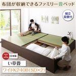 【組立設置費込】 収納ベッド ワイドK240(SD×2) 【フレームのみ】 フレームカラー:ダークブラウン/畳カラー:グリーン 組立設置付 日本製・布団が収納できる大容量収納畳連結ベッド い草畳
