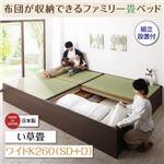 【組立設置費込】 収納ベッド ワイドK260 【フレームのみ】 フレームカラー:ダークブラウン/畳カラー:グリーン 組立設置付 日本製・布団が収納できる大容量収納畳連結ベッド い草畳