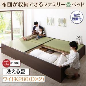 【組立設置費込】 収納ベッド ワイドK280 【フレームのみ】 フレームカラー:ダークブラウン/畳カラー:グリーン 組立設置付 日本製・布団が収納できる大容量収納畳連結ベッド 洗える畳 - 拡大画像