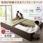 【組立設置費込】 収納ベッド ワイドK280 【フレームのみ】 フレームカラー:ダークブラウン/畳カラー:ブラック 組立設置付 日本製・布団が収納できる大容量収納畳連結ベッド 美草畳
