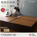 お客様組立 収納ベッド ワイドK220 【フレームのみ】 フレームカラー:ダークブラウン/畳カラー:ブラウン お客様組立 布団が収納できる・美草・小上がり畳連結ベッド