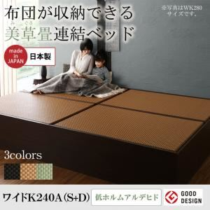 お客様組立 収納ベッド ワイドK240(S+D) 【フレームのみ】 フレームカラー:ダークブラウン/畳カラー:グリーン お客様組立 布団が収納できる・美草・小上がり畳連結ベッド - 拡大画像