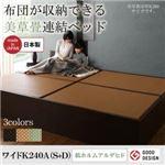 お客様組立 収納ベッド ワイドK240(S+D) 【フレームのみ】 フレームカラー:ダークブラウン/畳カラー:ブラック お客様組立 布団が収納できる・美草・小上がり畳連結ベッド