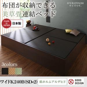 お客様組立 収納ベッド ワイドK240(SD×2) 【フレームのみ】 フレームカラー:ダークブラウン/畳カラー:グリーン お客様組立 布団が収納できる・美草・小上がり畳連結ベッド - 拡大画像