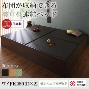 お客様組立 収納ベッド ワイドK280 【フレームのみ】 フレームカラー:ダークブラウン/畳カラー:グリーン お客様組立 布団が収納できる・美草・小上がり畳連結ベッド - 拡大画像