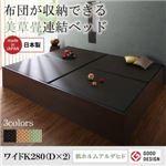 お客様組立 収納ベッド ワイドK280 【フレームのみ】 フレームカラー:ダークブラウン/畳カラー:グリーン お客様組立 布団が収納できる・美草・小上がり畳連結ベッド
