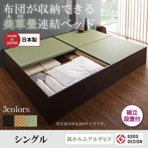 【組立設置費込】 収納ベッド シングル 【フレームのみ】 フレームカラー:ダークブラウン/畳カラー:グリーン 組立設置付き 布団が収納できる・美草・小上がり畳連結ベッド - 拡大画像