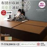 【組立設置費込】 収納ベッド ワイドK200 【フレームのみ】 フレームカラー:ダークブラウン/畳カラー:グリーン 組立設置付き 布団が収納できる・美草・小上がり畳連結ベッド