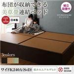 【組立設置費込】 収納ベッド ワイドK240(S+D) 【フレームのみ】 フレームカラー:ダークブラウン/畳カラー:グリーン 組立設置付き 布団が収納できる・美草・小上がり畳連結ベッド