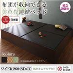 【組立設置費込】 収納ベッド ワイドK260 【フレームのみ】 フレームカラー:ダークブラウン/畳カラー:グリーン 組立設置付き 布団が収納できる・美草・小上がり畳連結ベッド