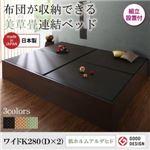 【組立設置費込】 収納ベッド ワイドK280 【フレームのみ】 フレームカラー:ダークブラウン/畳カラー:グリーン 組立設置付き 布団が収納できる・美草・小上がり畳連結ベッド