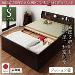 お客様組立 収納ベッド シングル フレームカラー:ダークブラウン お客様組立 布団が収納できる棚・コンセント付き畳ベッド クッション畳