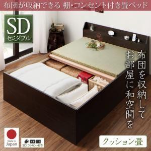 お客様組立 収納ベッド セミダブル フレームカラー:ダークブラウン お客様組立 布団が収納できる棚・コンセント付き畳ベッド クッション畳