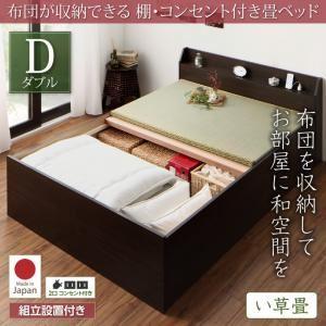 【組立設置費込】 収納ベッド ダブル フレームカラー:ダークブラウン 組立設置付 布団が収納できる棚・コンセント付き畳ベッド い草畳