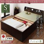 【組立設置費込】 収納ベッド シングル フレームカラー:ダークブラウン 組立設置付 布団が収納できる棚・コンセント付き畳ベッド クッション畳