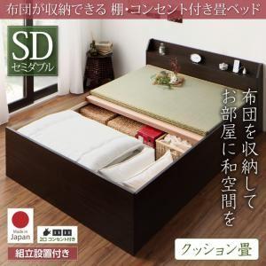 【組立設置費込】 収納ベッド セミダブル フレームカラー:ダークブラウン 組立設置付 布団が収納できる棚・コンセント付き畳ベッド クッション畳
