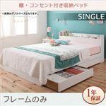 収納ベッド シングル レギュラー丈 【フレームのみ】 フレームカラー:ホワイト 棚・コンセント付き収納ベッド Fleur フルール
