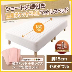 マットレスベッド セミダブル ショート丈 脚15cm カラー:さくら 新・ショート丈脚付きマットレスベッド 国産ポケットコイルマットレスタイプ ベッドパッド・シーツセット