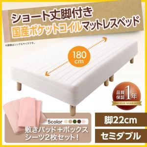 マットレスベッド セミダブル ショート丈 脚22cm カラー:さくら 新・ショート丈脚付きマットレスベッド 国産ポケットコイルマットレスタイプ ベッドパッド・シーツセット