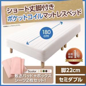 マットレスベッド セミダブル ショート丈 脚22cm カラー:さくら 新・ショート丈脚付きマットレスベッド ポケットコイルマットレスタイプ ベッドパッド・シーツセット