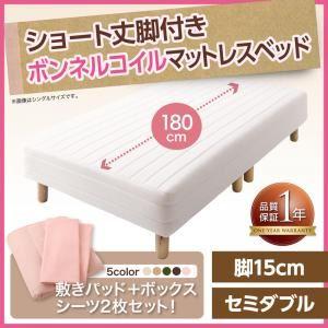 マットレスベッド セミダブル ショート丈 脚15cm カラー:さくら 新・ショート丈脚付きマットレスベッド ボンネルコイルマットレスタイプ ベッドパッド・シーツセット
