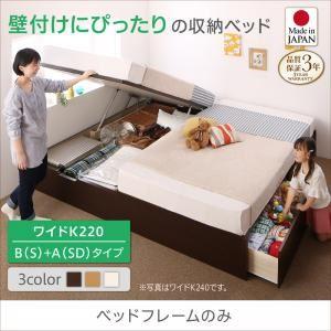 お客様組立 収納ベッド ワイドK220(S+SD) B(S)+A(SD)タイプ 【フレームのみ】 フレームカラー:ホワイト お客様組立 コンパクトに壁付けできる国産ファミリー収納連結ベッド Alonza アロンザ