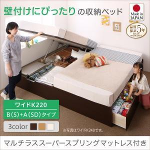 お客様組立 収納ベッド ワイドK220(S+SD) B(S)+A(SD)タイプ 【マルチラススーパースプリングマットレス付】 フレームカラー:ホワイト お客様組立 コンパクトに壁付けできる国産ファミリー収納連結ベッド Alonza アロンザ