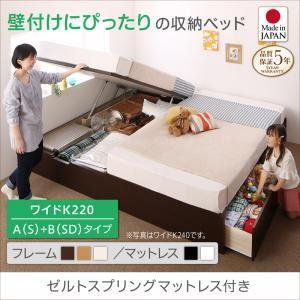 お客様組立 収納ベッド ワイドK220(S+SD) A(S)+B(SD)タイプ 【ゼルトスプリングマットレス付】 フレームカラー:ホワイト マットレスカラー:ブラック お客様組立 コンパクトに壁付けできる国産ファミリー収納連結ベッド Alonza アロンザ