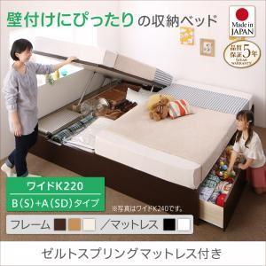 お客様組立 収納ベッド ワイドK220(S+SD) B(S)+A(SD)タイプ 【ゼルトスプリングマットレス付】 フレームカラー:ナチュラル マットレスカラー:ブラック お客様組立 コンパクトに壁付けできる国産ファミリー収納連結ベッド Alonza アロンザ