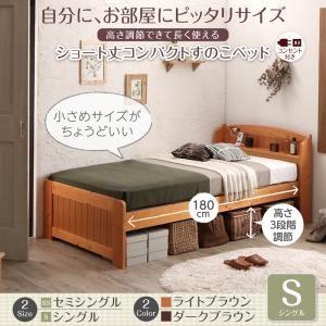 すのこベッド シングル ショート丈 フレームカラー:ダークブラウン 高さ調節できて長く使える ショート丈コンパクトすのこベッド 棚・コンセント付き beffy ベフィ - 拡大画像