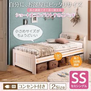 すのこベッド セミシングル ショート丈 フレームカラー:ホワイトウォッシュ 高さ調節できて長く使える ホワイト木目のショート丈コンパクトすのこベッド 棚・コンセント付き petit bunny プチバニー - 拡大画像