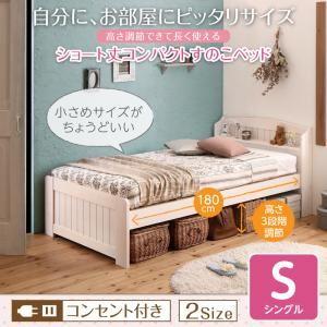 すのこベッド シングル ショート丈 フレームカラー:ホワイトウォッシュ 高さ調節できて長く使える ホワイト木目のショート丈コンパクトすのこベッド 棚・コンセント付き petit bunny プチバニー - 拡大画像
