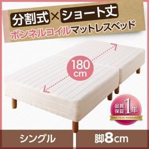 マットレスベッド シングル ショート丈 脚8cm 【ボンネルコイルマットレス】