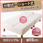 おすすめ すのこ構造 ショート丈分割式 脚付きマットレスベッド