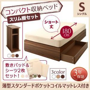 収納ベッド シングル ショート丈 スリム棚セット フレームカラー:ウォルナットブラウン 寝具カラー:さくら コンパクト収納ベッド CS コンパクトスモール