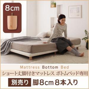 【ベッド別売り】専用別売品(脚) 脚の長さ:脚8cm 搬入・組立・簡単 すのこ構造 ショート丈脚付きマットレス ボトムベッド - 拡大画像