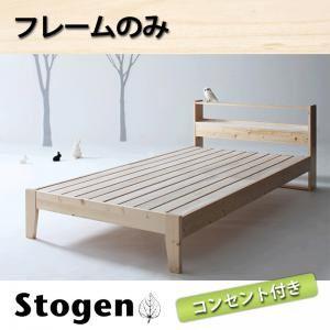 すのこベッド シングル【フレームのみ】フレームカラー:ナチュラル 北欧デザインコンセント付きすのこベッド Stogen ストーゲン - 拡大画像