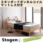すのこベッド シングル【スタンダードボンネルコイルマットレス付】フレームカラー:ナチュラル マットレスカラー:ブラック 北欧デザインコンセント付きすのこベッド Stogen ストーゲン