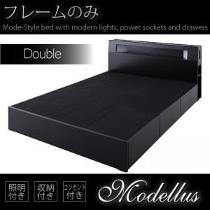 収納ベッド ダブル【フレームのみ】フレームカラー:ブラック モダンライト・コンセント収納付きベッド Modellus モデラス