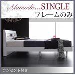 すのこベッド シングル【フレームのみ】フレームカラー:ホワイト 棚・コンセント付きデザインすのこベッド Alamode アラモード