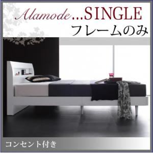 すのこベッド シングル【フレームのみ】フレームカラー:ウェンジブラウン 棚・コンセント付きデザインすのこベッド Alamode アラモード