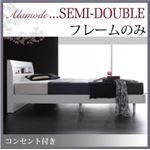 すのこベッド セミダブル【フレームのみ】フレームカラー:ウェンジブラウン 棚・コンセント付きデザインすのこベッド Alamode アラモード