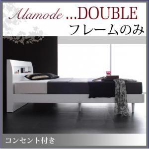 すのこベッド ダブル【フレームのみ】フレームカラー:ホワイト 棚・コンセント付きデザインすのこベッド Alamode アラモード - 拡大画像